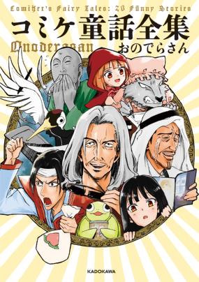 『コミケ童話全集』 発売記念  おのでらさん先生サイン会