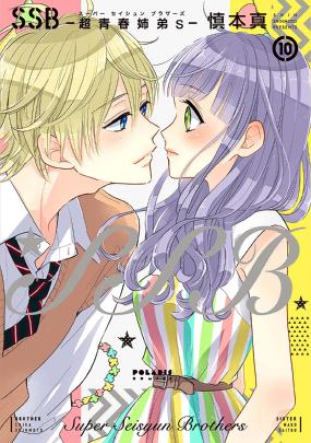 『SSB-超青春姉弟s-』10巻&『好きです、となりのお兄ちゃん。』1巻 発売記念 慎本真先生サイン会