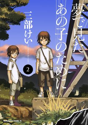 『夢で見たあの子のために』2巻発売記念 三部けい先生サイン会