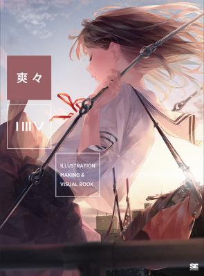『LLUSTRATION MAKING & VISUAL BOOK 爽々』発売記念爽々先生複製原画展