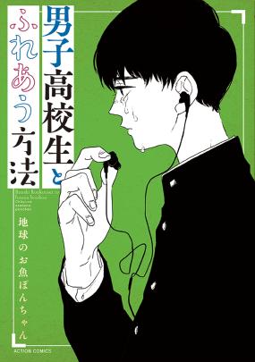 「男子高校生とふれあう方法もっと!」発売記念 地球のお魚ぽんちゃん先生サイン会