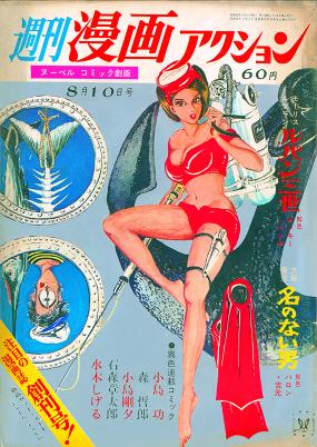 <予告>双葉社「漫画アクションフェス~50年の歴史~」
