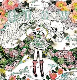 『grow-Koyamori画集 』発売記念 Koyamori先生  イラスト展
