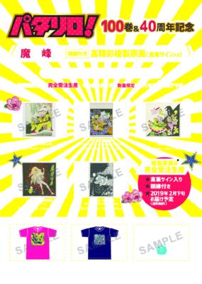 『パタリロ!』100巻&40周年記念 グッズ販売