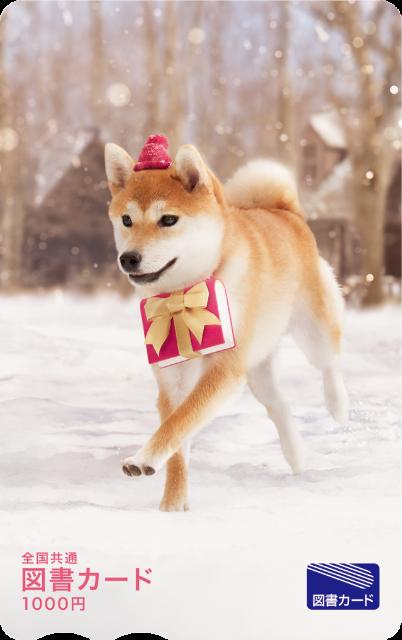 柴犬図書カード 11月13日(金)より発売!