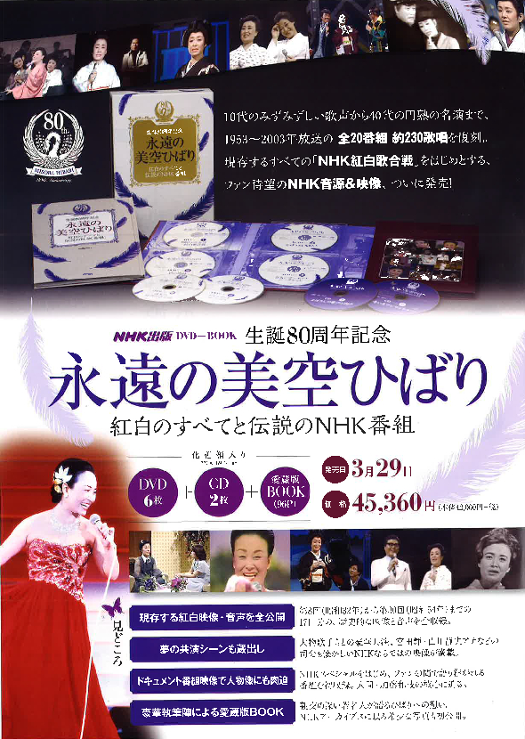 永遠の美空ひばり~紅白のすべてと伝説のNHK番組~DVD予約受付中!