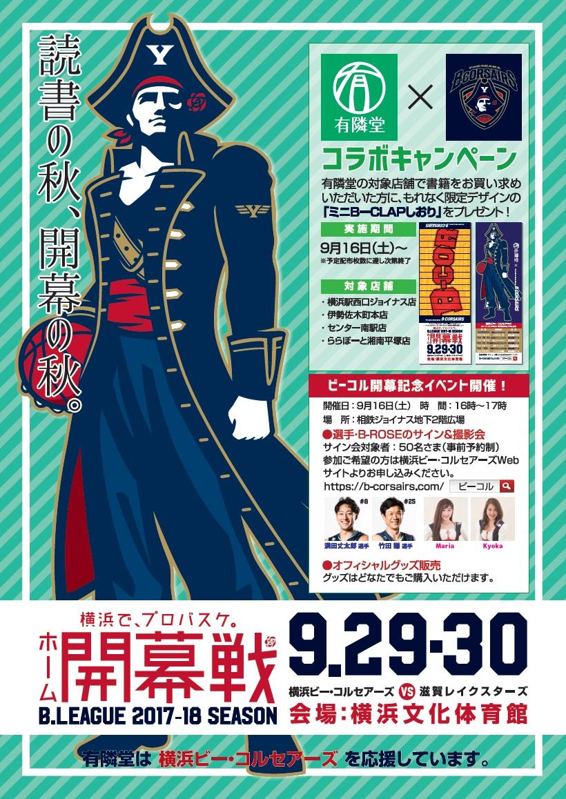 9/16(土) 横浜ビー・コルセアーズ×有隣堂 コラボイベント開催!
