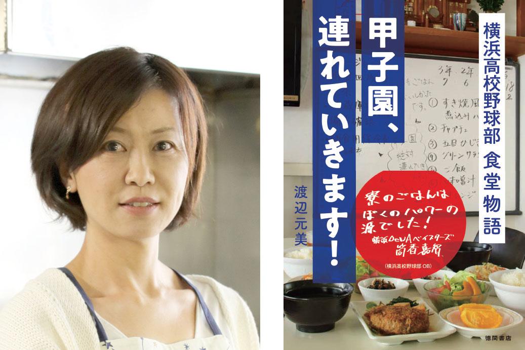「甲子園、連れていきます!」発売記念 渡辺元美氏トークイベント