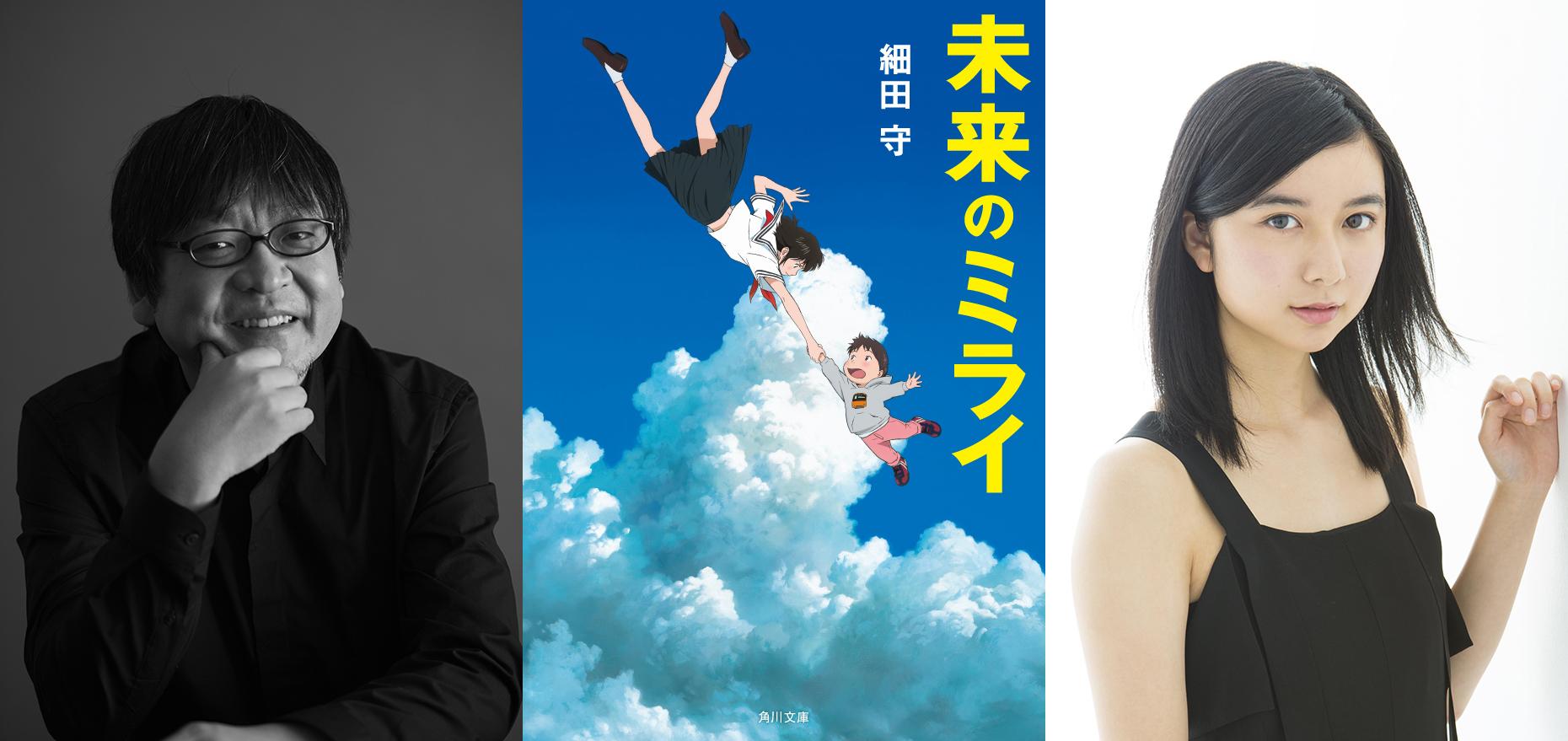 映画「未来のミライ」公開記念 細田守監督&上白石萌歌さんトークショー&読み聞かせイベント