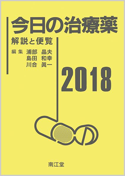 「今日の治療薬2018」(南江堂)発売されました