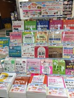 「メディカ出版冬フェス」開催中!