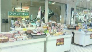 アウトレット本 ・文具・雑貨・CD・DVD フェア