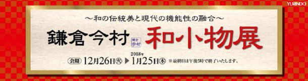 鎌倉今村 和小物展