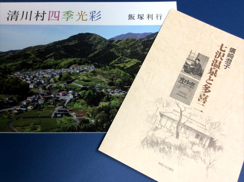 『清川村四季光彩』『七沢温泉と多喜二』