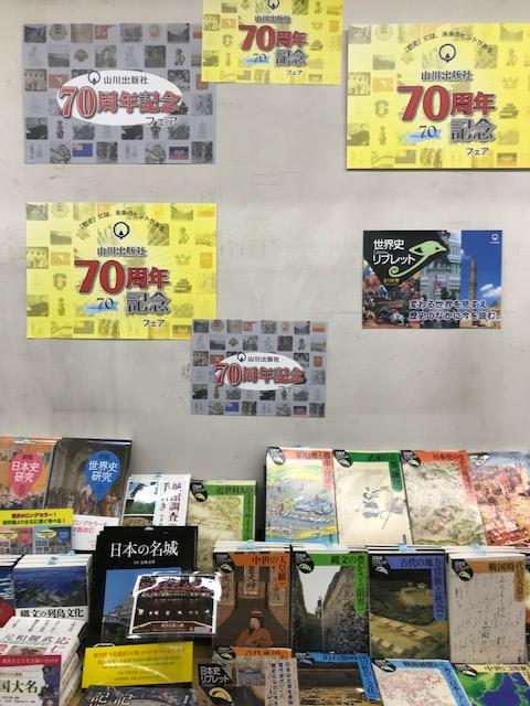 山川出版社 70周年記念フェア