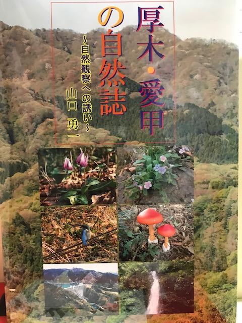 『厚木・愛甲の自然誌 〜自然観察への誘い〜』販売開始しました。
