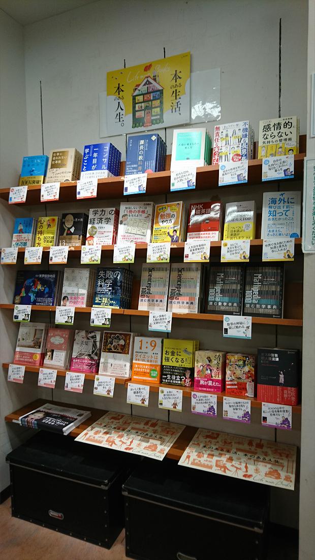 """ディスカヴァー21""""Life meets Books""""フェア"""