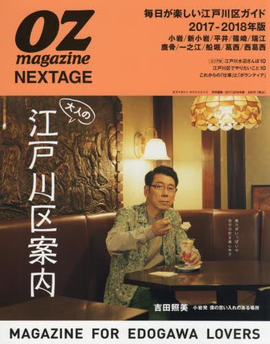 OZ magazine NEXTAGE 江戸川区案内 最新2017-2018年版 発売