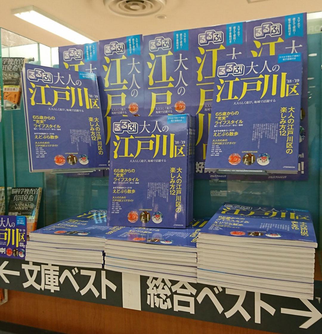 """""""るるぶ大人の江戸川区""""好評発売中!!"""