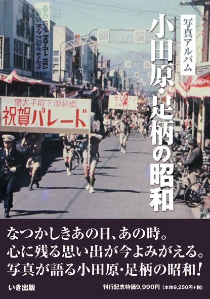 『写真アルバム 小田原・足柄の昭和』のご案内