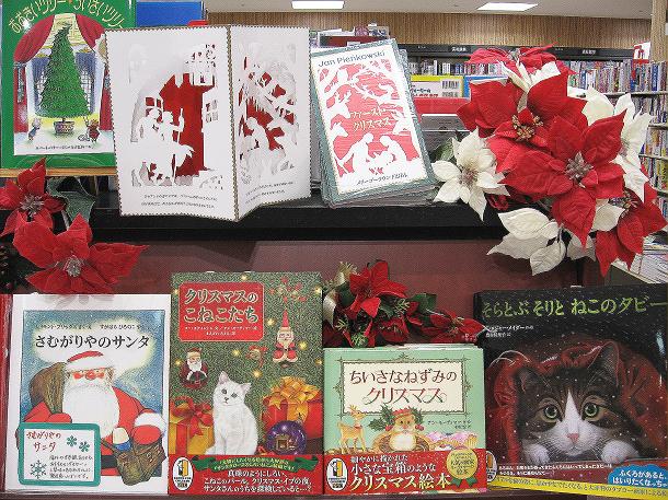 クリスマスブック・フェア