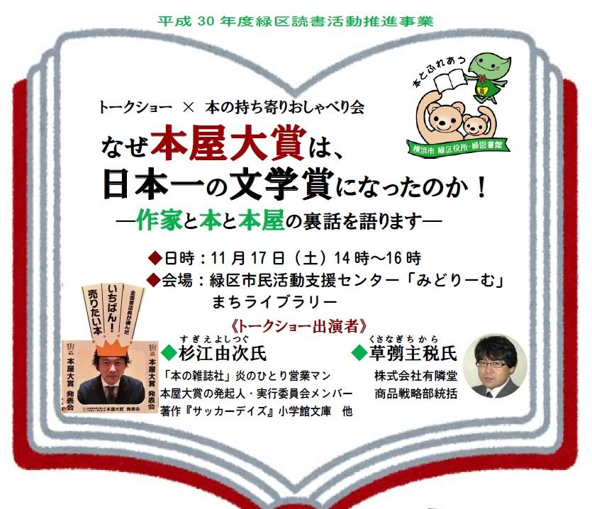 【まちライブラリーイベント】11/17(土) なぜ本屋大賞は、日本一の文学賞になったのか!