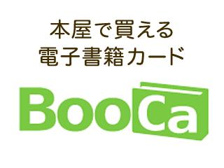 本屋さんで買える電子書籍カード「楽天BooCa(ブッカ)」販売中!