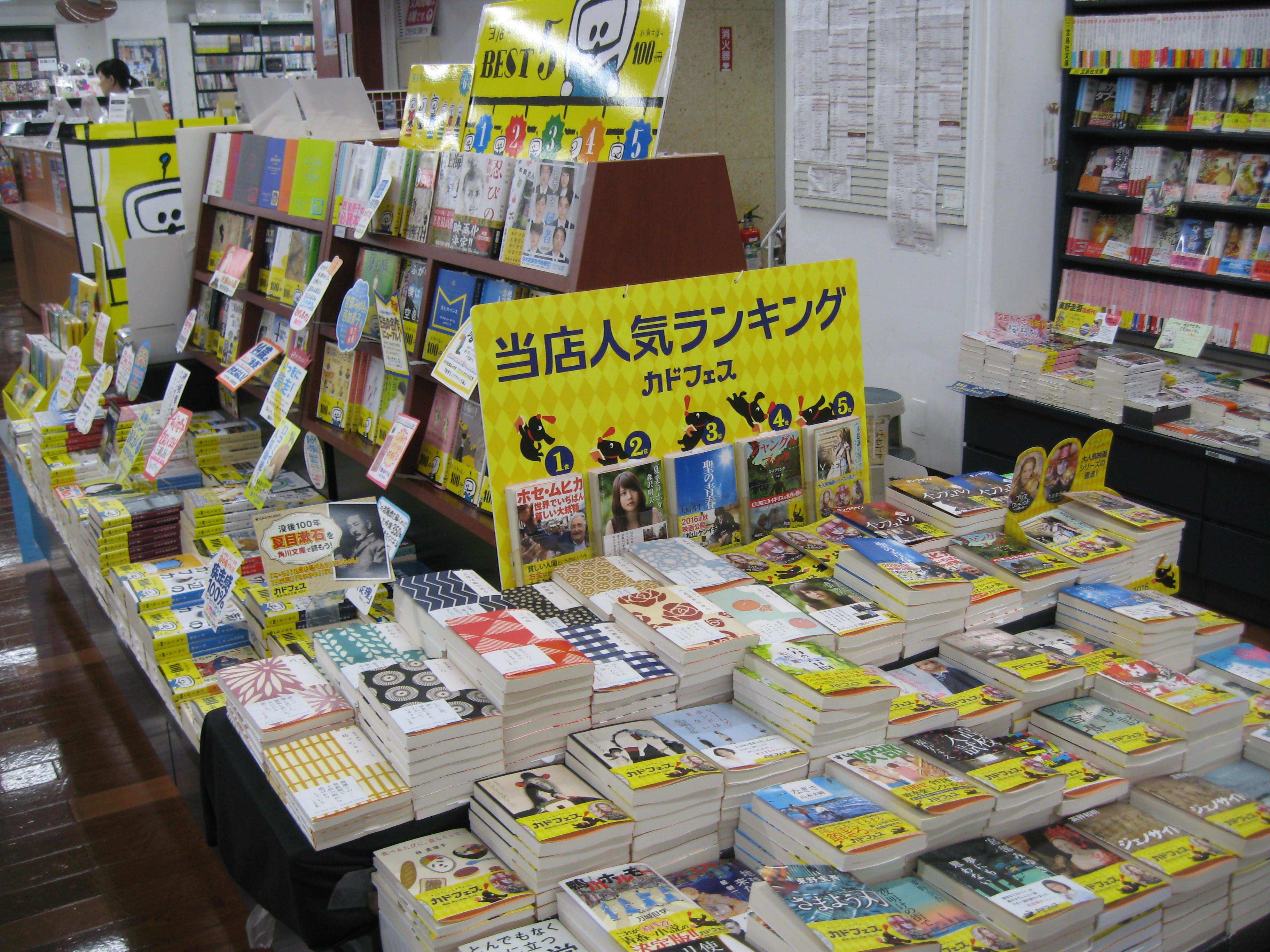 夏の100冊文庫フェア 2016