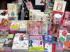大切にしたい 日本の伝統工芸・民芸