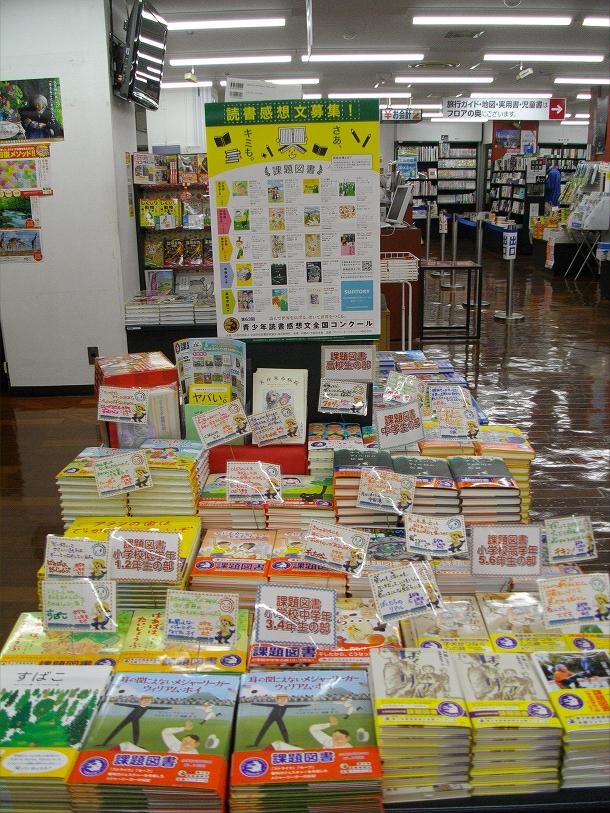 児童夏休み課題図書・自由研究フェア
