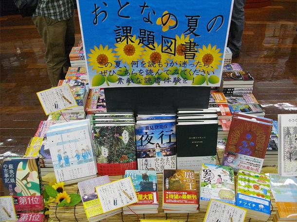 おとなの夏の課題図書