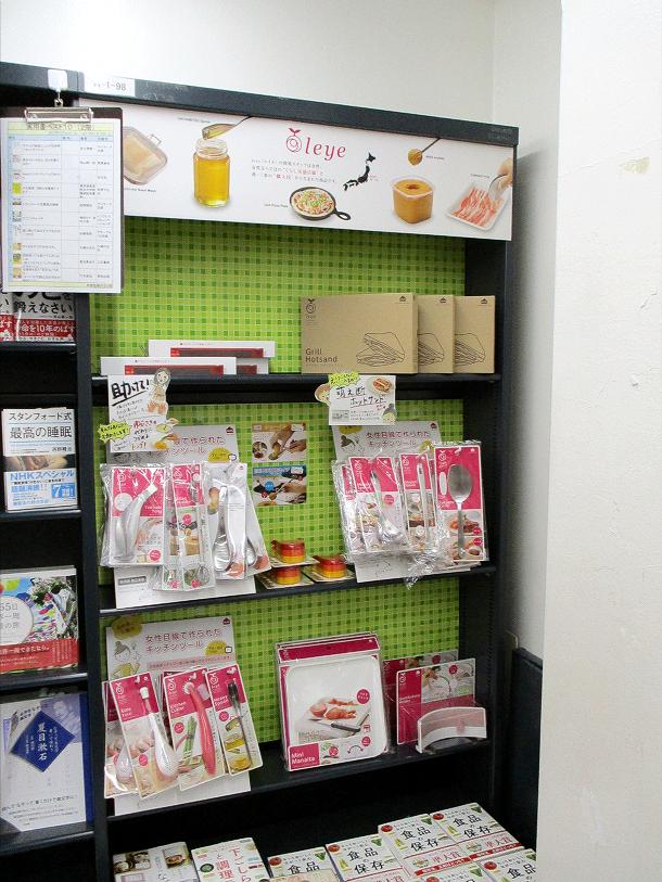 アイデアキッチン雑貨フェア