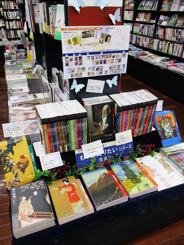 東京美術「もっと知りたい」シリーズ全点フェア