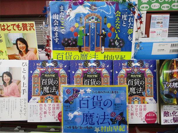 村山早紀『百貨の魔法』ポプラ社 発売!