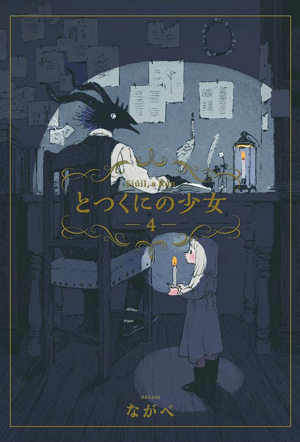 最新4巻発売!「とつくにの少女」複製原画展