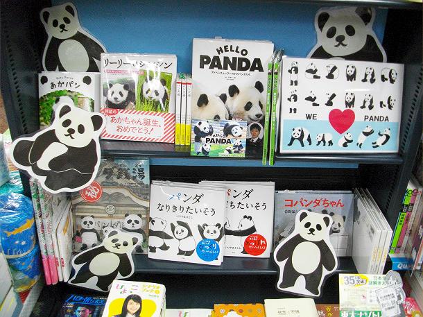 WE ♥ PANDA
