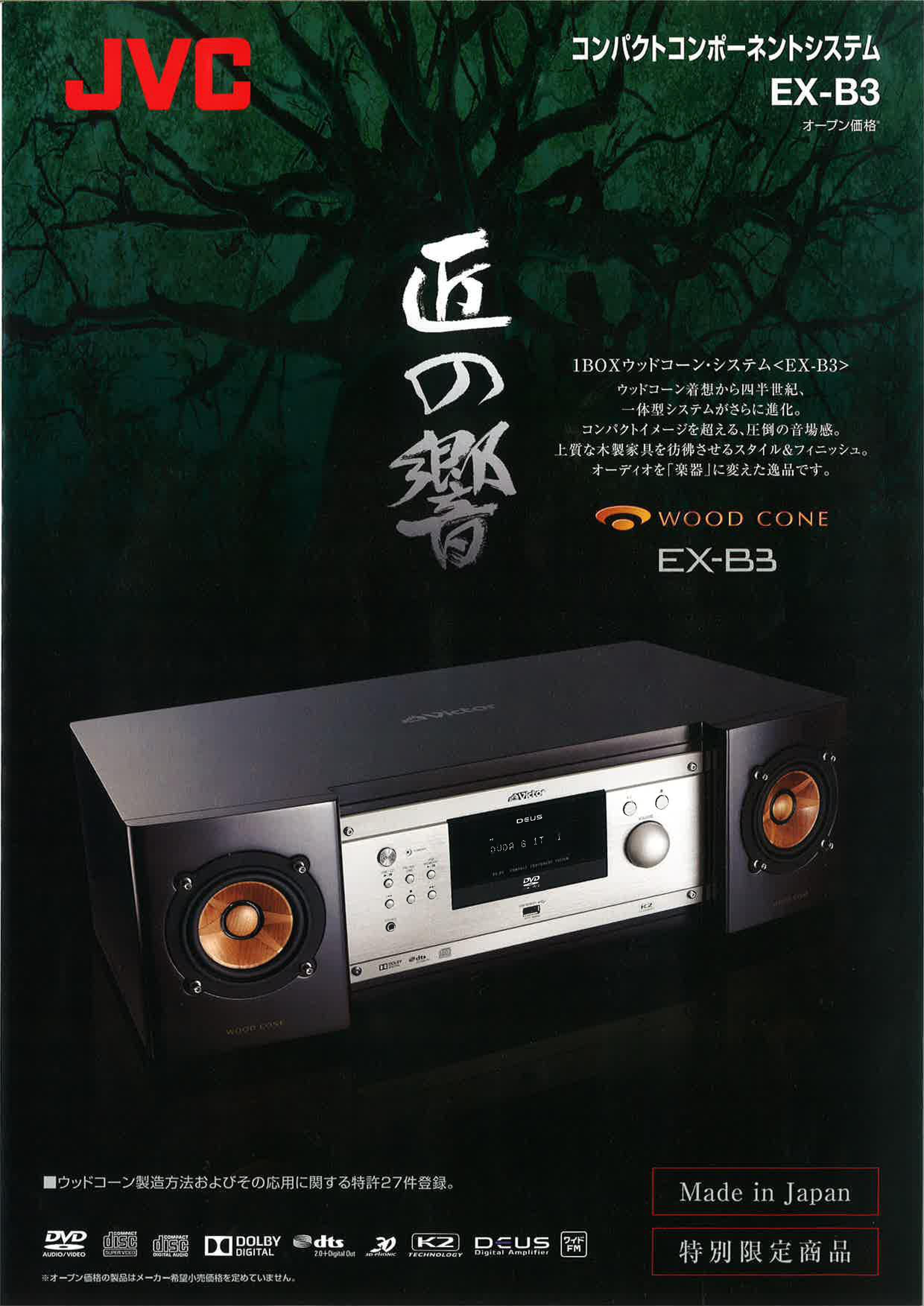 ~オーディオ実演販売のお知らせ~