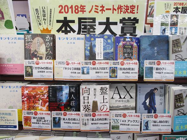 本屋大賞2018 ノミネート作発表!