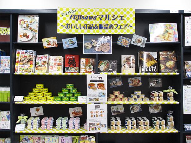 有隣堂Fujisawaマルシェ~おいしい缶詰&瓶詰めフェア~