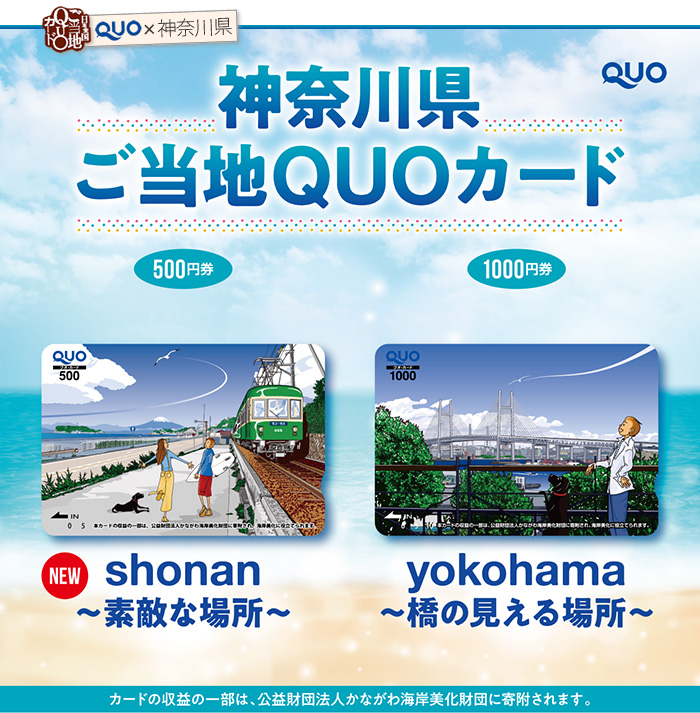Shonan ~素敵な場所~ QUOカード販売開始