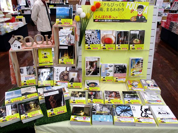 新潮社とんぼの本フェア2018