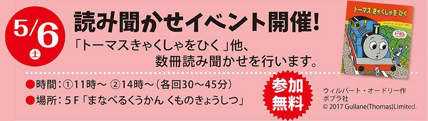 読み聞かせイベント開催!