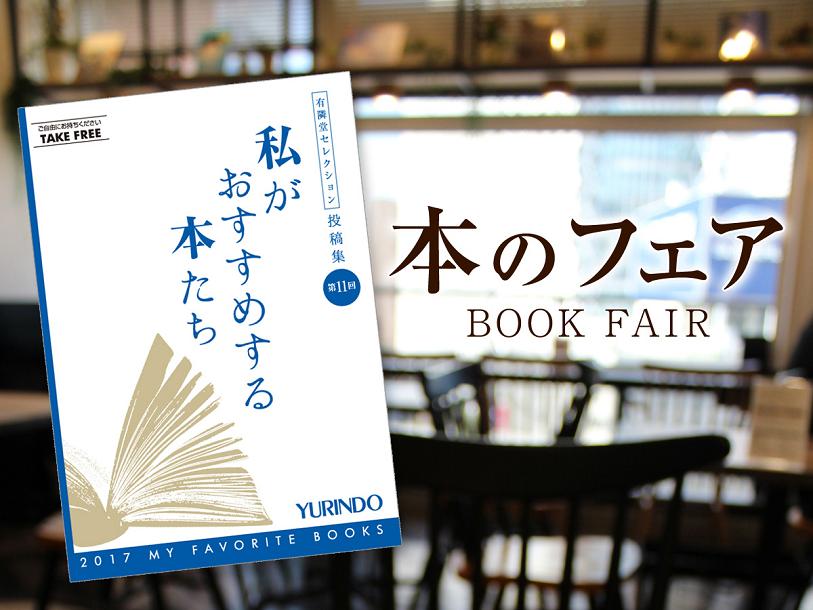 「私がおすすめする本たち」フェア開催中