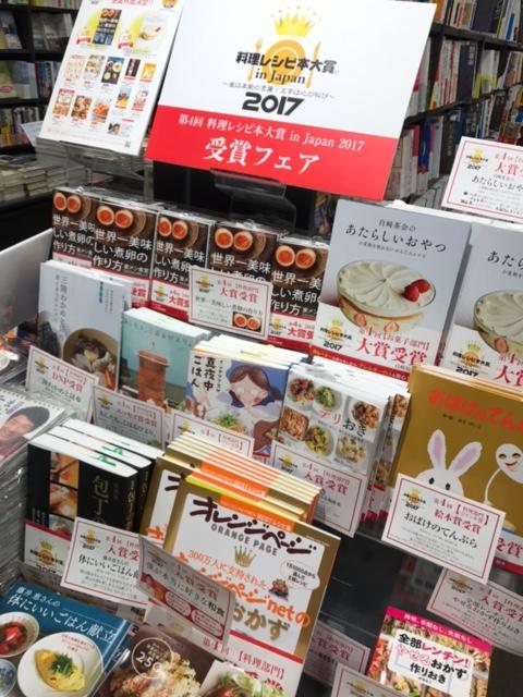 料理レシピ本大賞フェア