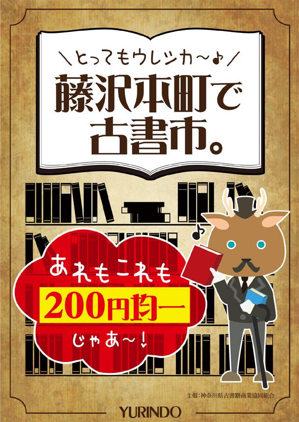 とってもうれシカ~♪ 藤沢本町で古本市