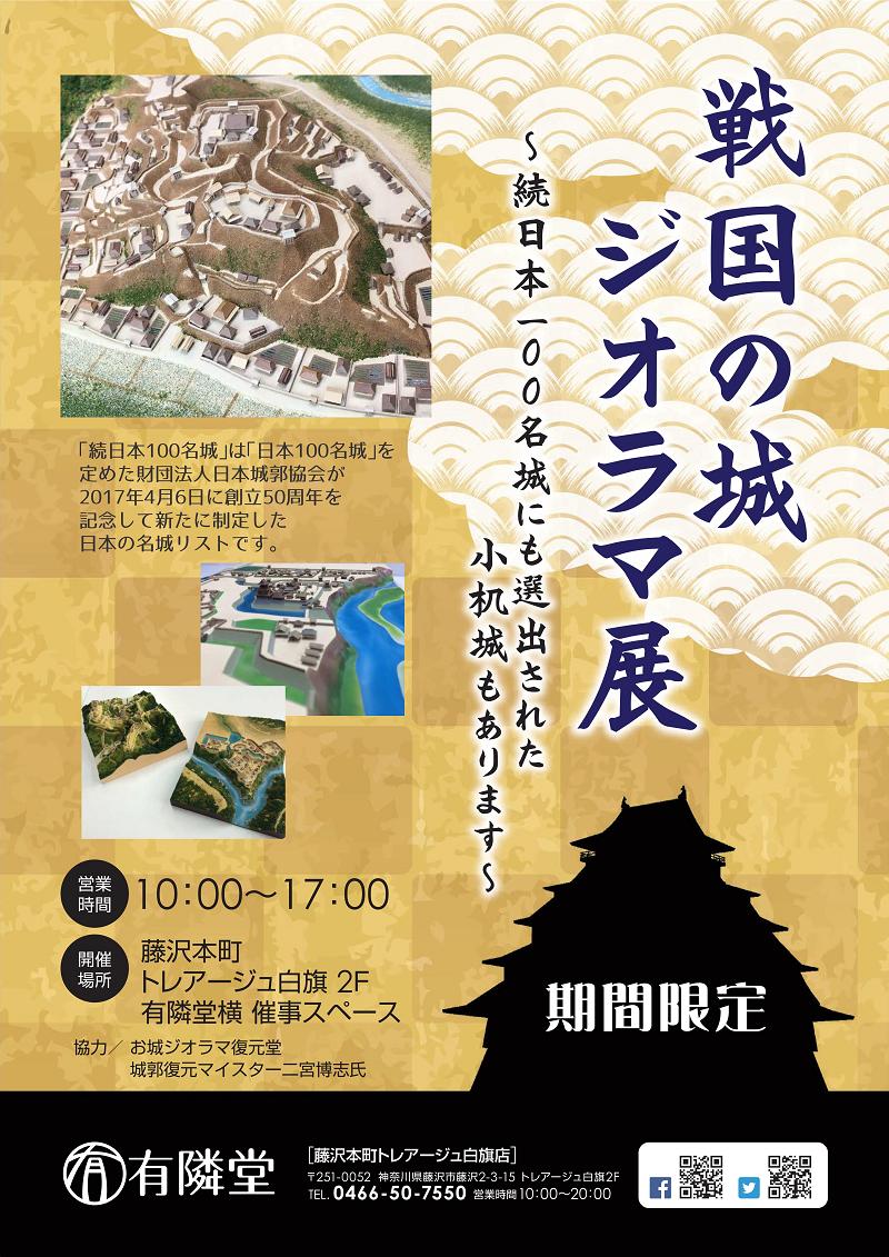 【期間限定】戦国の城ジオラマ展