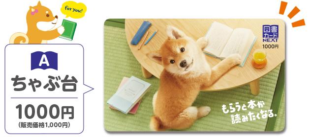 柴犬図書カード2種類発売!