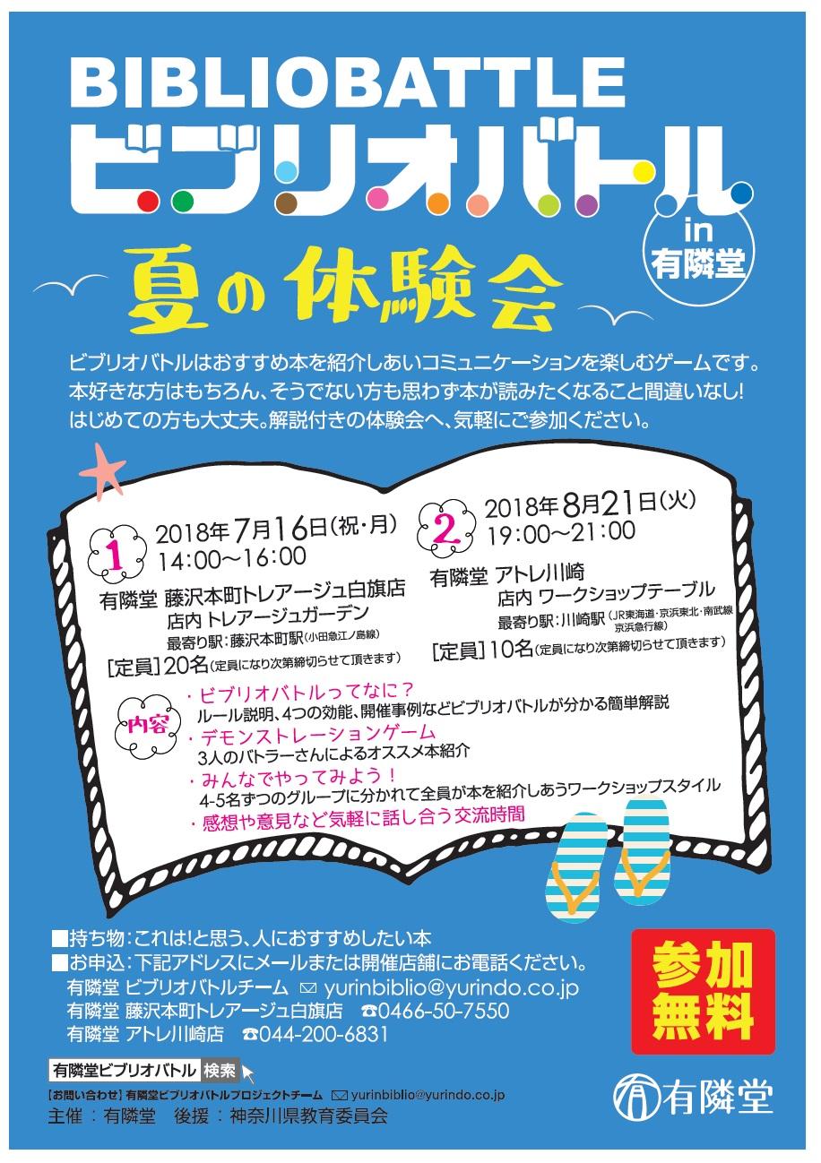 7/16(祝月)初心者歓迎!ビブリオバトル 夏の体験会!第1弾