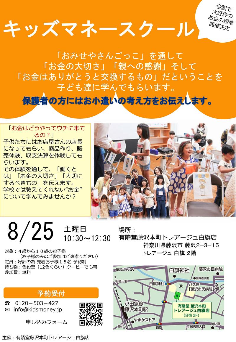 8/25(土)キッズマネースクール開校