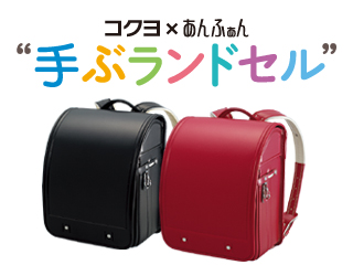 コクヨ×あんふぁん「ランドセル」2017年モデル販売中!